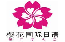 深圳櫻花國際日語