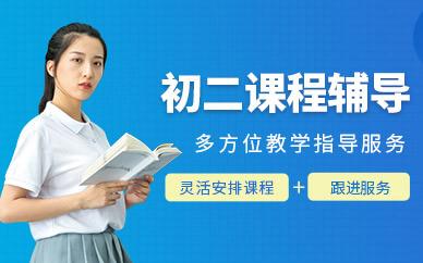 北京初中文化課培訓十大排名